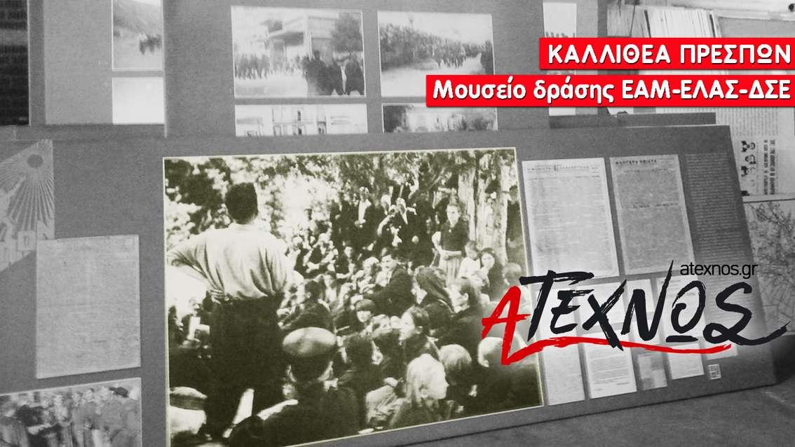 Καλλιθέα Πρεσπών Μουσείο ΕΑΜ ΕΛΑΣ ΔΣΕ