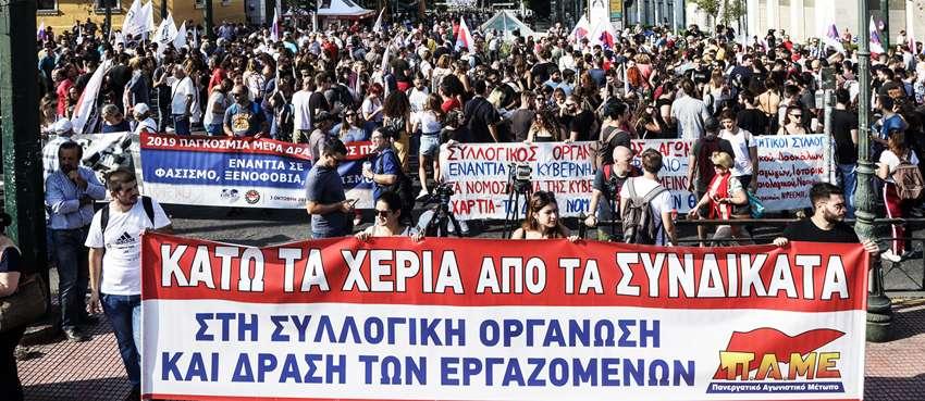 χωρίς τους εργάτες και τα συνδικάτα τους χωρίς το ΠΑΜΕ