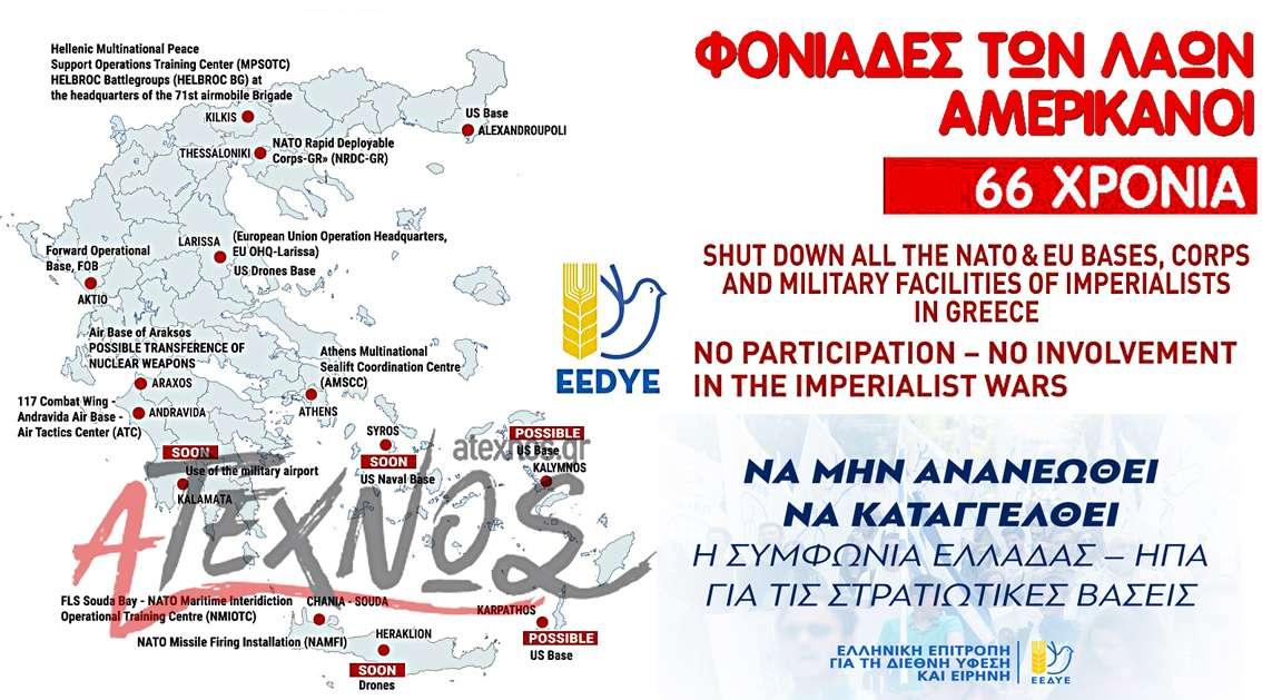 αμερικάνικες στρατιωτικές βάσεις στην Ελλάδα 2