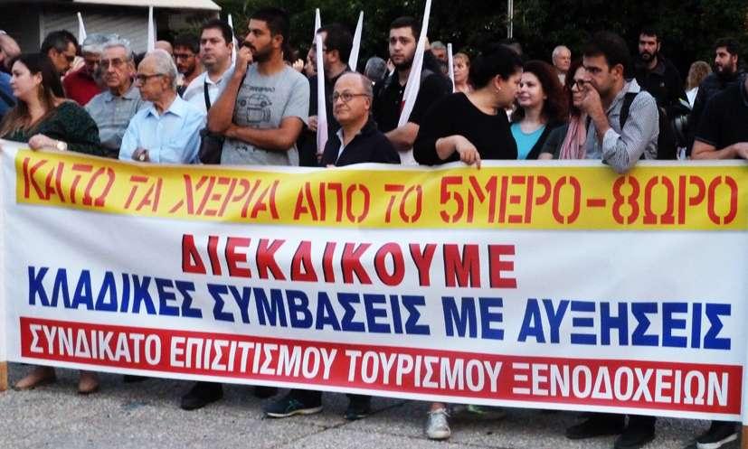 ΠΑΜΕ Αθήνα 17 Οκτ 19