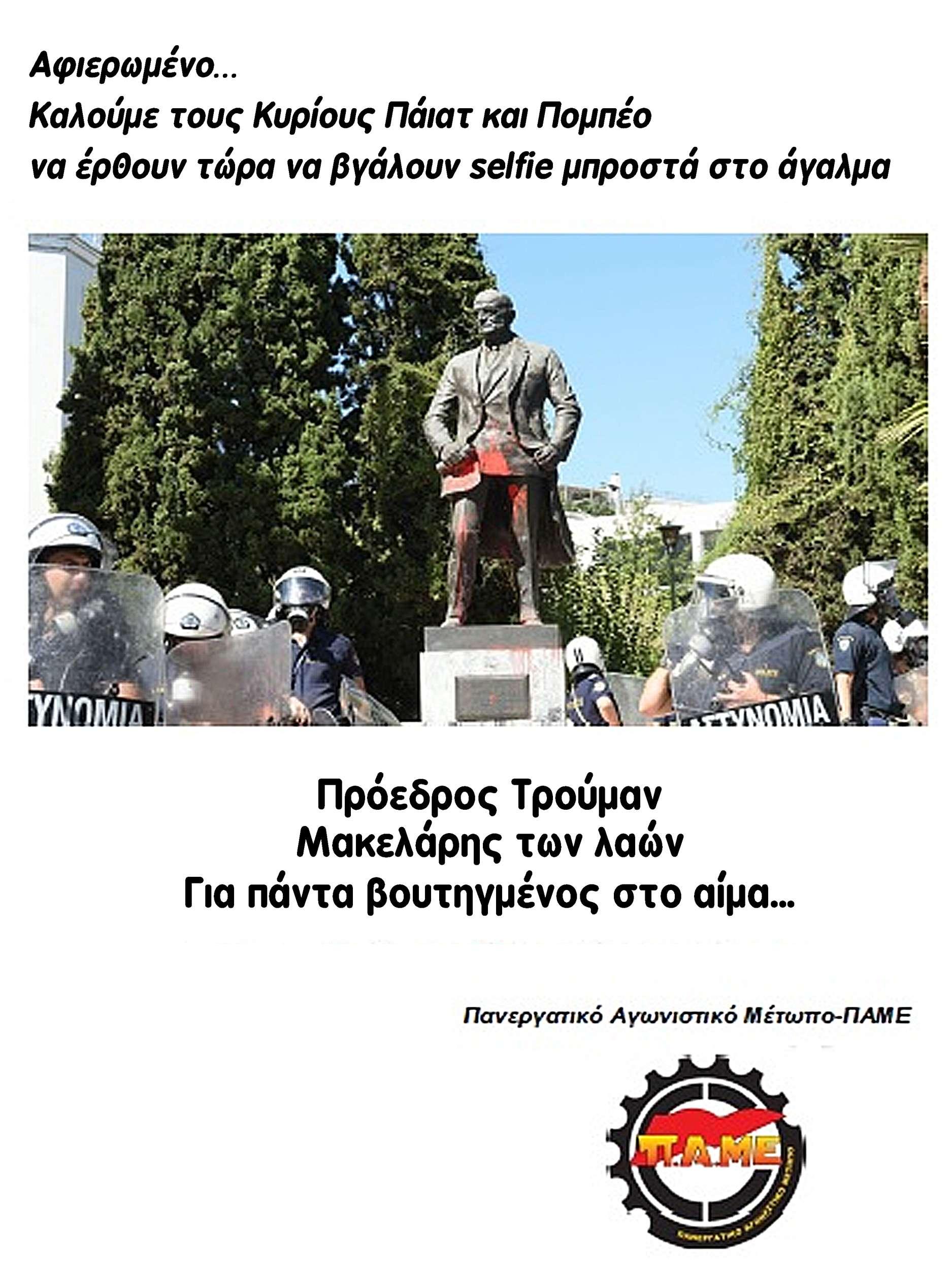 Καλούμε τους Κυρίους Πάιατ Πομπέο να έρθουν τώρα να βγάλουν selfie μπροστά στο άγαλμα