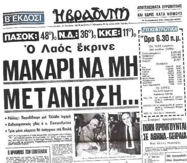 1981 ΒΡΑΔΥΝΗ