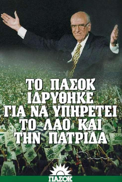 ΠΑΣΟΚ 1981 αφίσα
