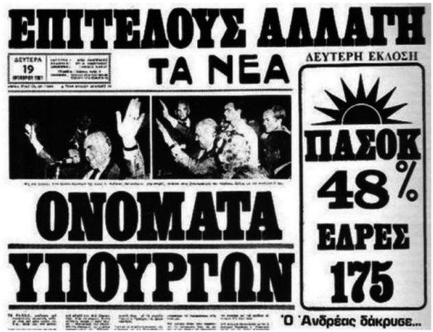 1981 τα ΝΕΑ ο Αντρέας δακρυσε