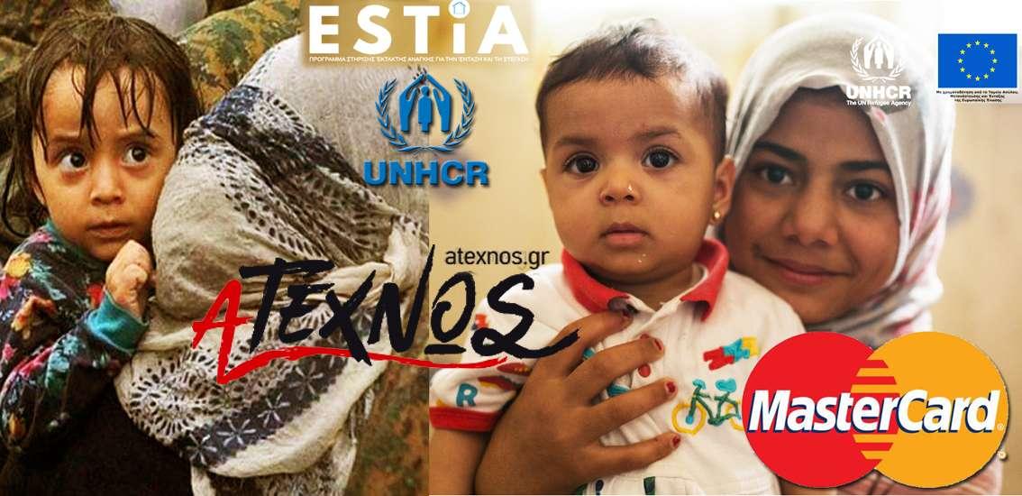 Προγράμματα οικονομικής βοήθειας ΟΗΕ πρόσφυγες στήριξη τραπεζών