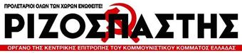 Ριζοσπάστης logo