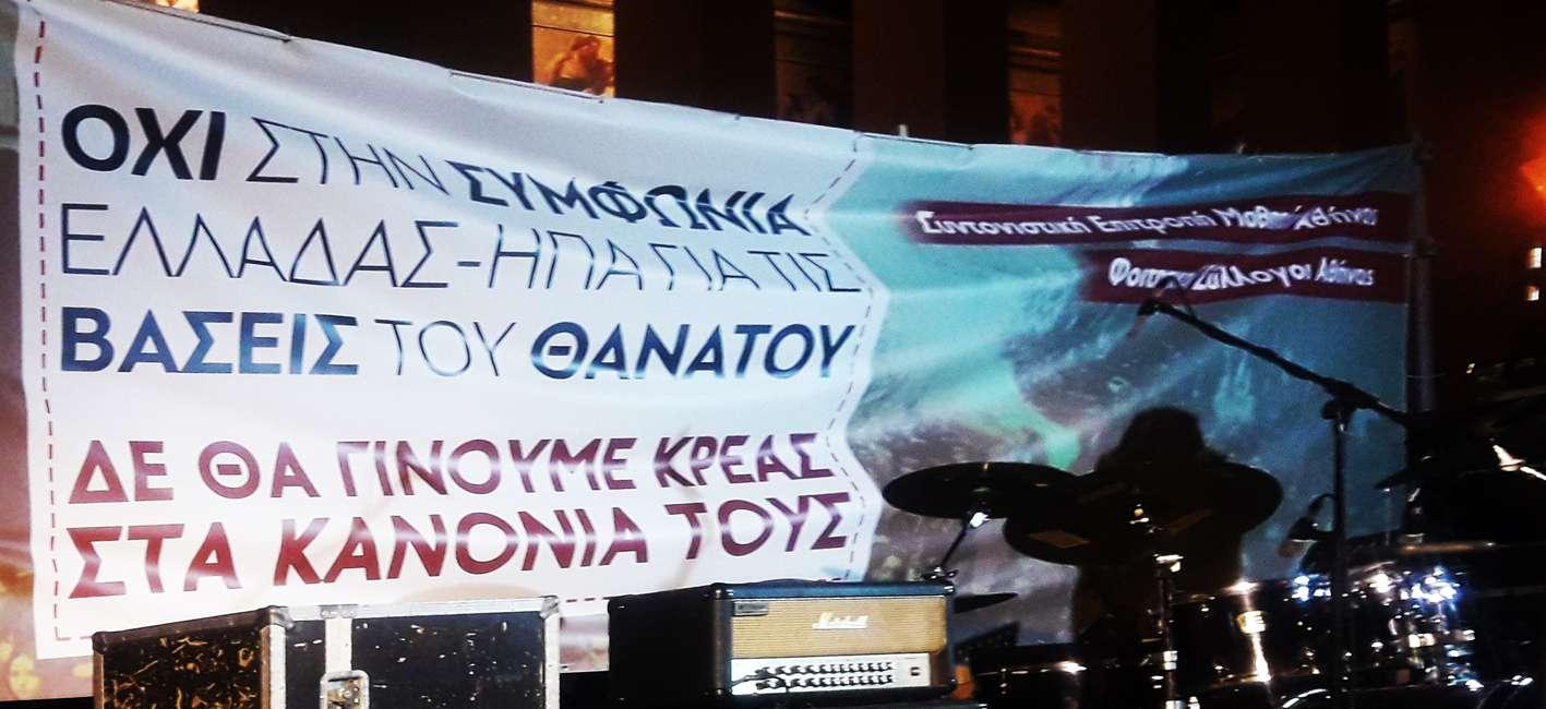 ΣΥΝΤΟΝΙΣΤΙΚΗ ΕΠΙΤΡΟΠΗ ΜΑΘΗΤΩΝ ΑΘΗΝΑΣ – ΦΟΙΤΗΤΙΚΟΙ ΣΥΛΛΟΓΟΙ ΑΘΗΝΑΣ Συναυλία στα Προπύλαια ενάντια στη συμφωνία Ελλάδας – ΗΠΑ για τις βάσεις