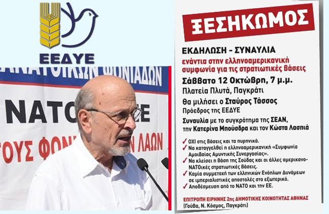 Επιτροπή Ειρήνης 2ης Δημοτικής Κοινότητας Αθήνας