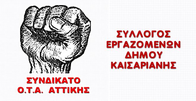 Συνδικάτο ΟΤΑ Αττικής Σύλλογος Εργαζόμενων Δήμου Καισαριανής