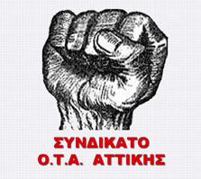 Συνδικάτο ΟΤΑ Αττικής logo