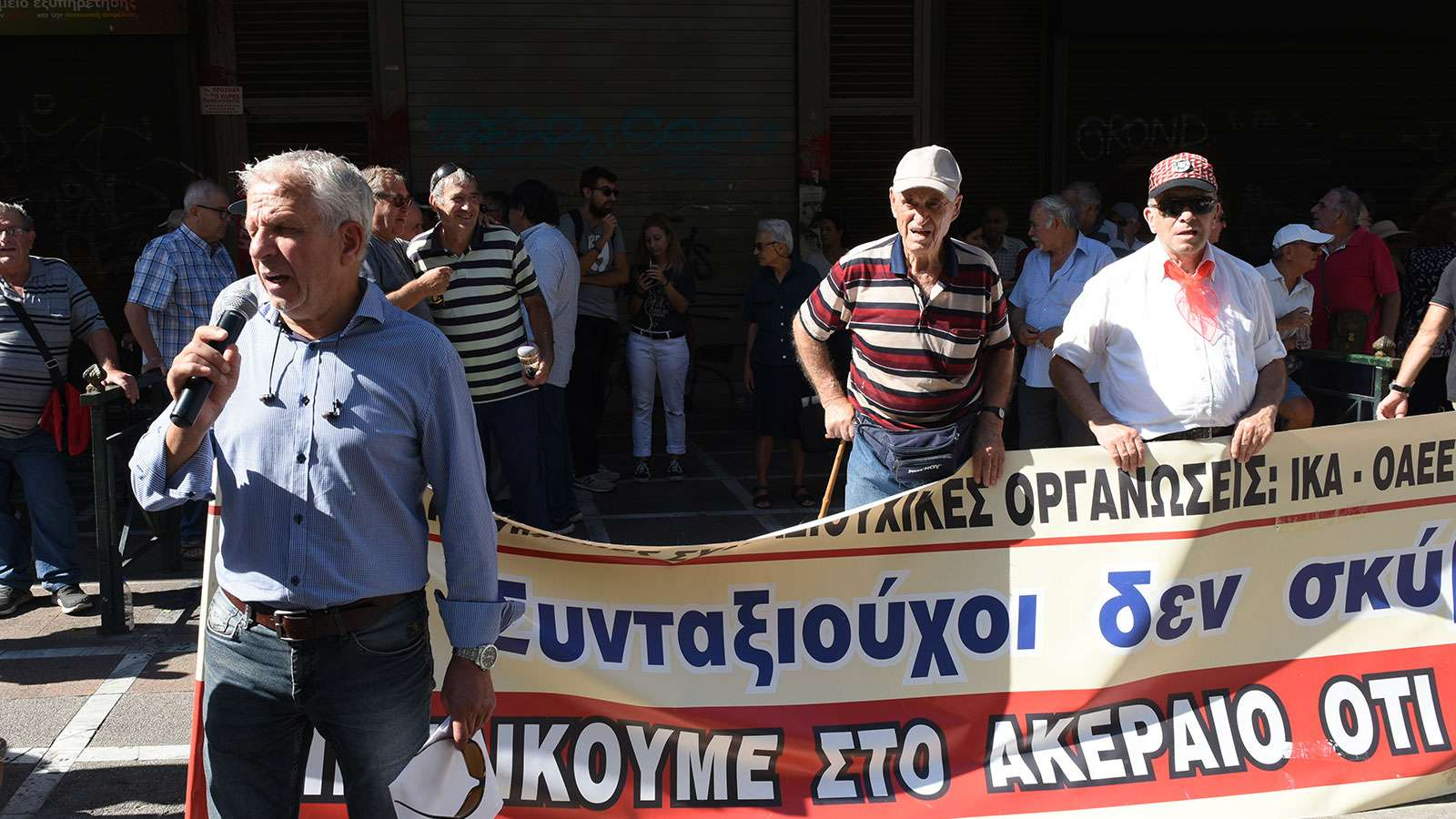 Συνταξιούχοι_Συγκέντρωση-Πορεία 1-Οκτ-2019 Δήμος Κουμπούρης
