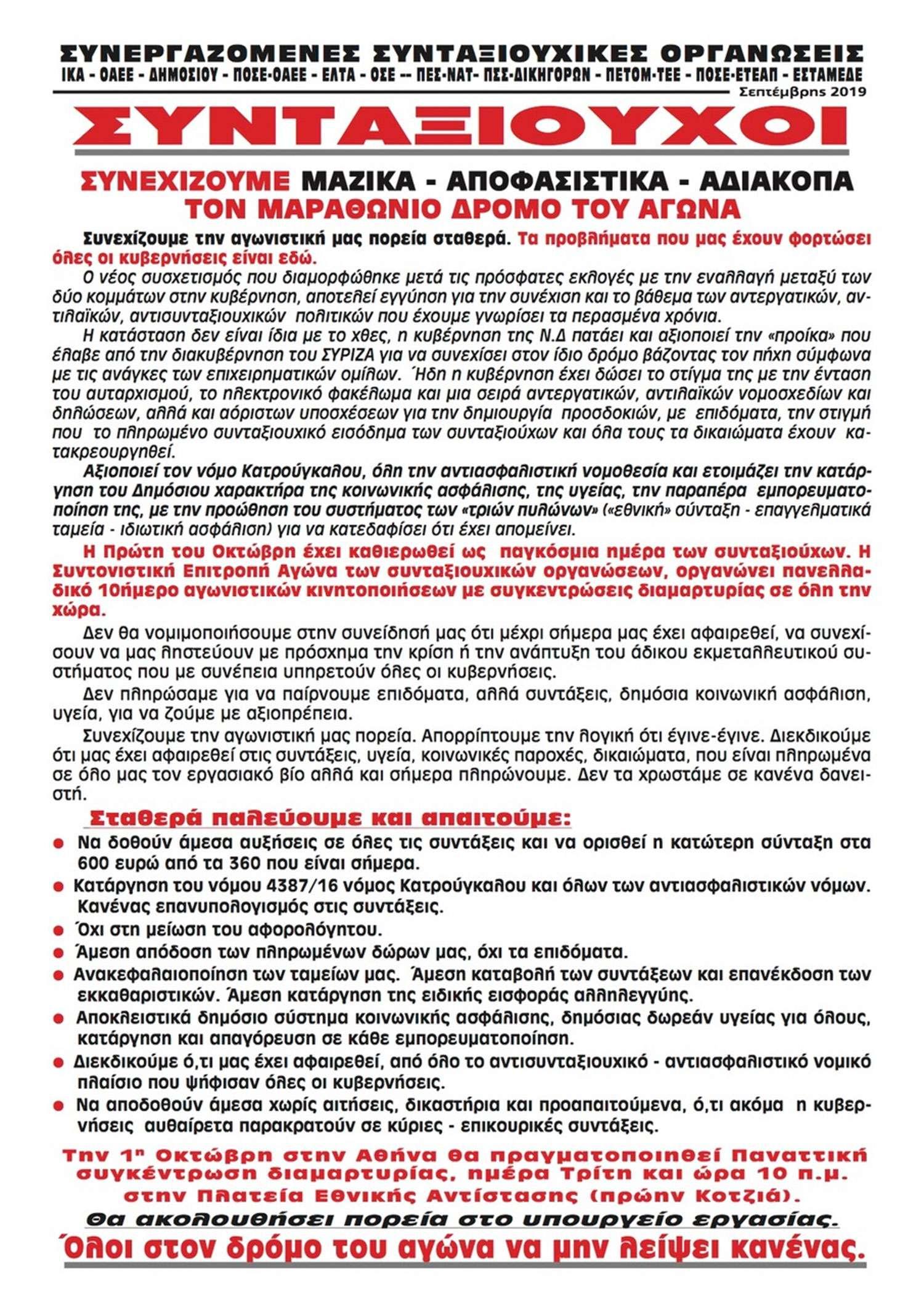 10ήμερο αγωνιστικής δράσης συνταξιούχων ανακοίνωση 1-10-2019