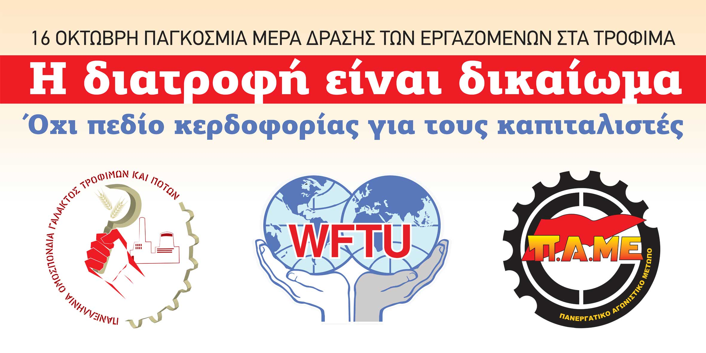 (WFTU ΟΗΕ Παγκόσμια Μέρα Διατροφής