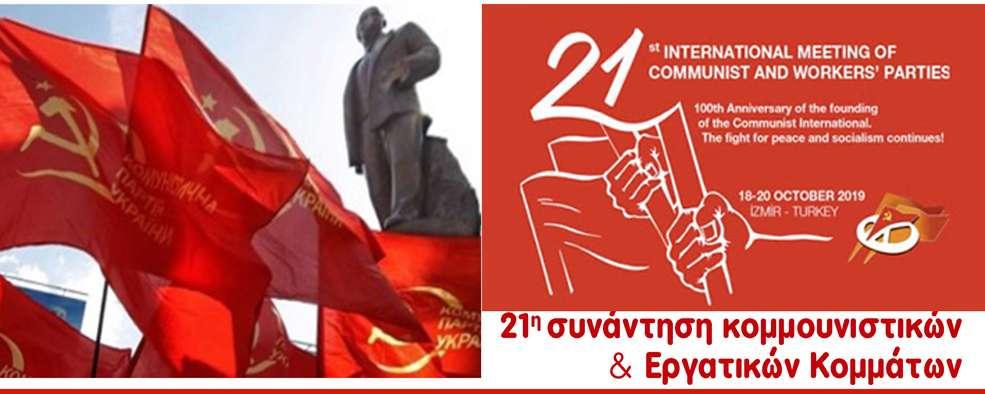 21η συνάντηση Κομμουνιστικών Εργατικών Κομμάτων