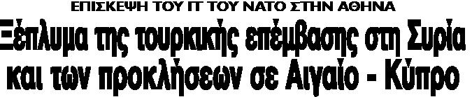 Φονιάδες ΝΑΤΟ