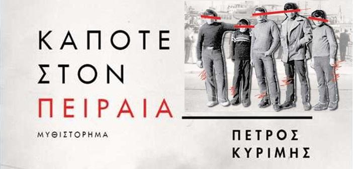 KAPOTE STON PEIRAIA2