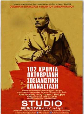NEW STAR Κινηματογραφικό Φεστιβάλ προς τιμή των 102 χρόνων της Οχτωβριανής Επανάστασης Lenin