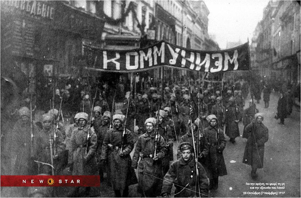 NEW STAR Κινηματογραφικό Φεστιβάλ προς τιμή των 102 χρόνων της Οχτωβριανής Επανάστασης