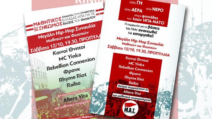Συναυλία στα Προπύλαια ενάντια στη συμφωνία Ελλάδας - ΗΠΑ για τις βάσεις