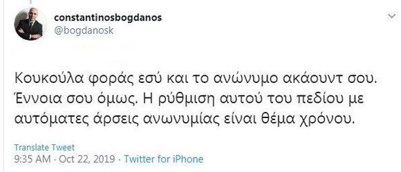 bogdanos tweet