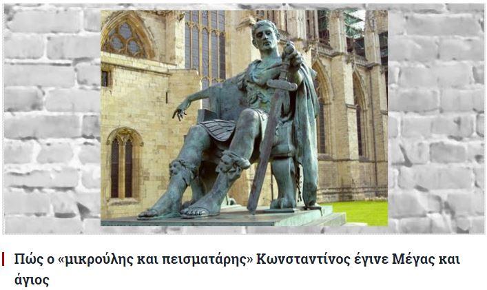megas konstantinos