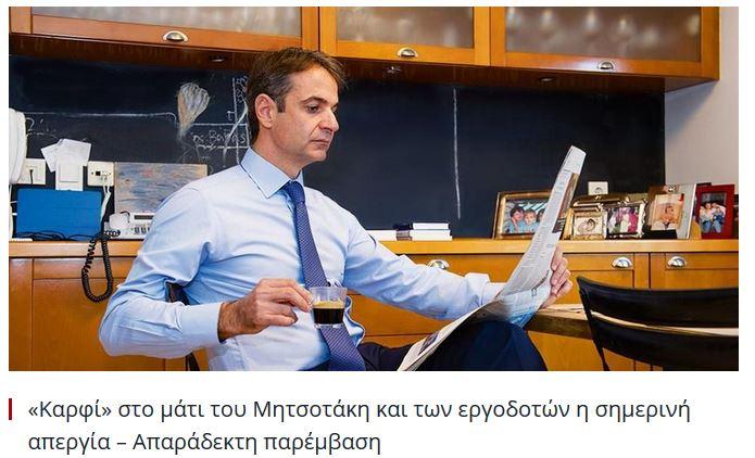 mitsotakis6