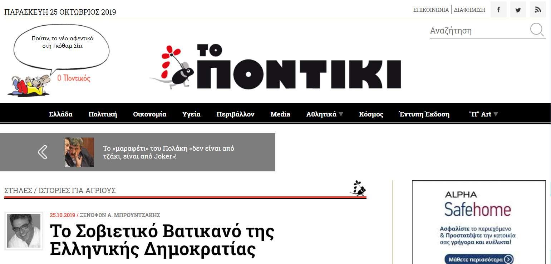 pontiki4