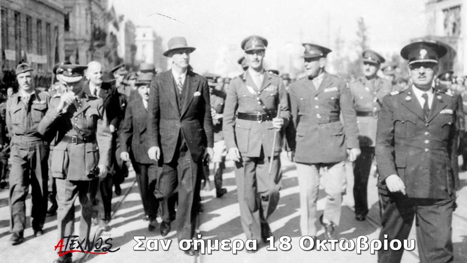 Σαν σήμερα18 Οκτωβρίου– Μια ματιά στην ιστορία του τόπου και του κόσμου