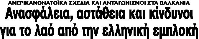 ΑΝΤΑΓΩΝΙΣΜΟΙ ΝΑΤΟ ΡΩΣΙΑ ΒΑΛΚΑΝΙΑ