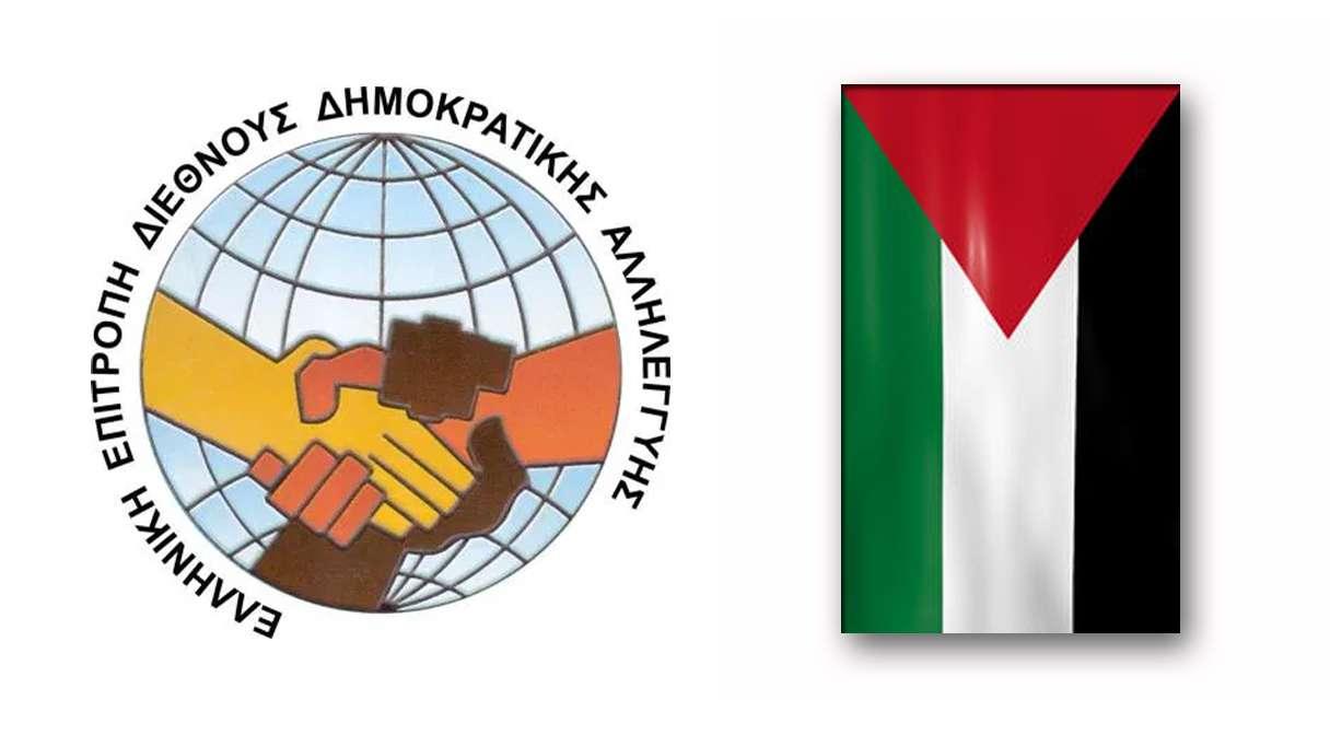 ΕΕΔΔΑ Παλαιστίνη