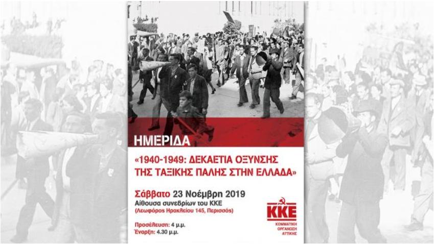ΚΟ ΑΤΤΙΚΗΣ ΚΚΕ 1940 1949 όξυνση ταξικής πάλης Ελλάδα