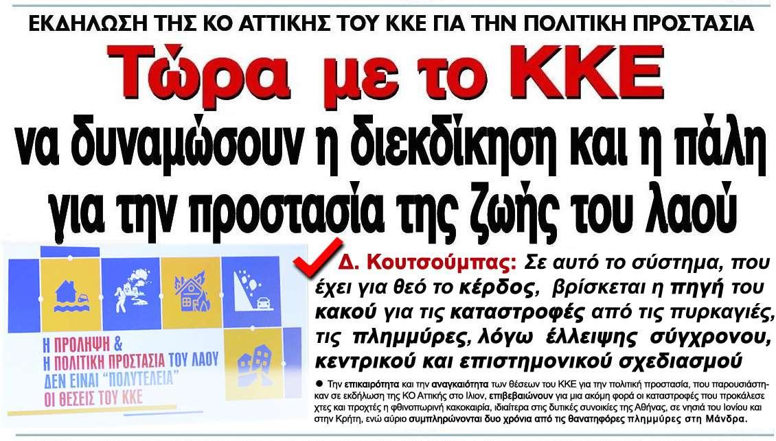 πρόληψη και πολιτική προστασία του λαού δεν είναι πολυτέλεια θέσεις ΚΚΕ