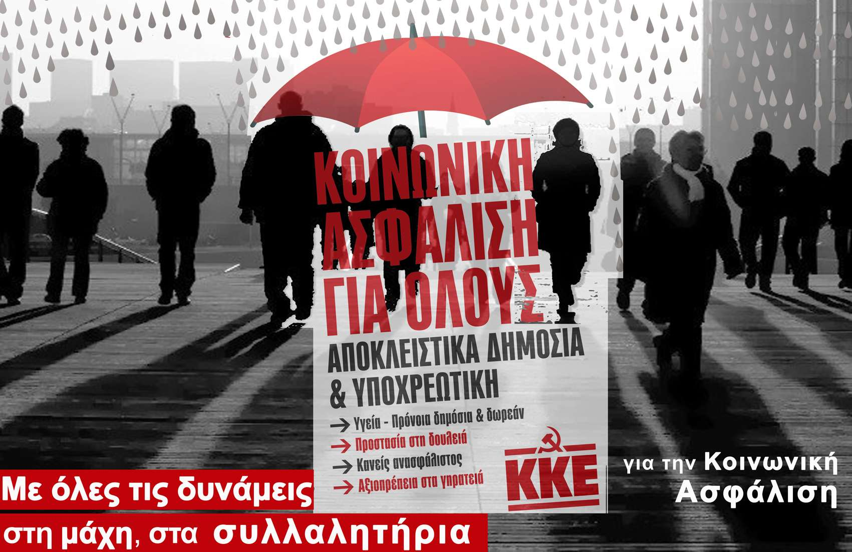 ΚΚΕ Με όλες τις δυνάμεις στη μάχη για τα συλλαλητήρια για την Κοινωνική Ασφάλιση