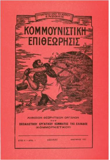 ΚΟΜΕΠ -Τ1ο 1921