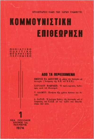 ΚΟΜΕΠ -1ο_Ν