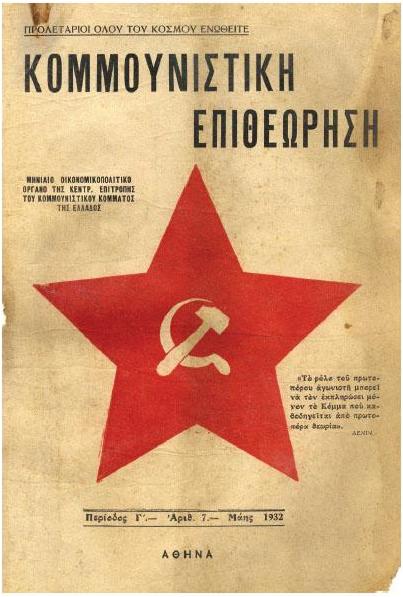 ΚΟΜΕΠ -1932