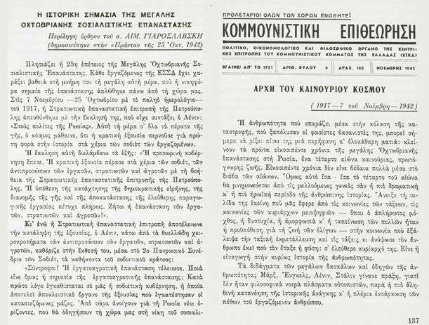 ΚΟΜΕΠ 1945-49