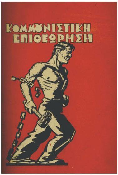 ΚΟΜΕΠ -Φλεβάρης 1932