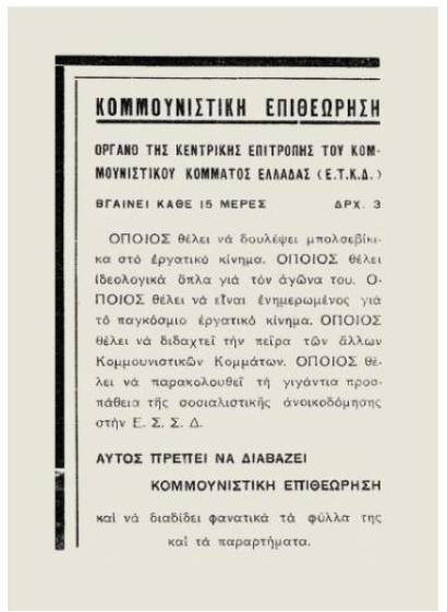 ΚΟΜΕΠ -1933