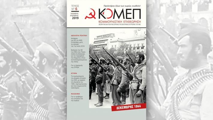 «ΚΟΜΜΟΥΝΙΣΤΙΚΗ ΕΠΙΘΕΩΡΗΣΗ» Κυκλοφόρησε το 6ο τεύχος, Νοε-Δεκ 2019