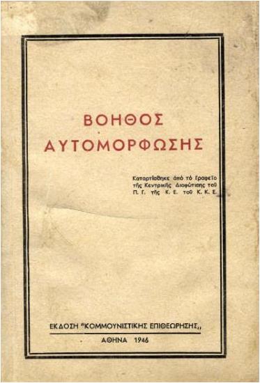 ΚΟΜΕΠ 1946