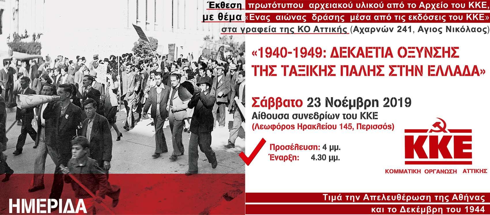 ΚΟ ΑΤΤΙΚΗΣ ΚΚΕ Τιμά Απελευθέρωση Αθήνας Δεκέμβρη 1944