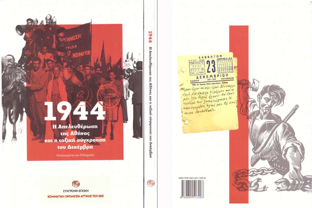 ΚΚΕ-ΚΟΑ: Κυκλοφόρησε το Λεύκωμα για την Απελευθέρωση της Αθήνας και το Δεκέμβρη του 1944