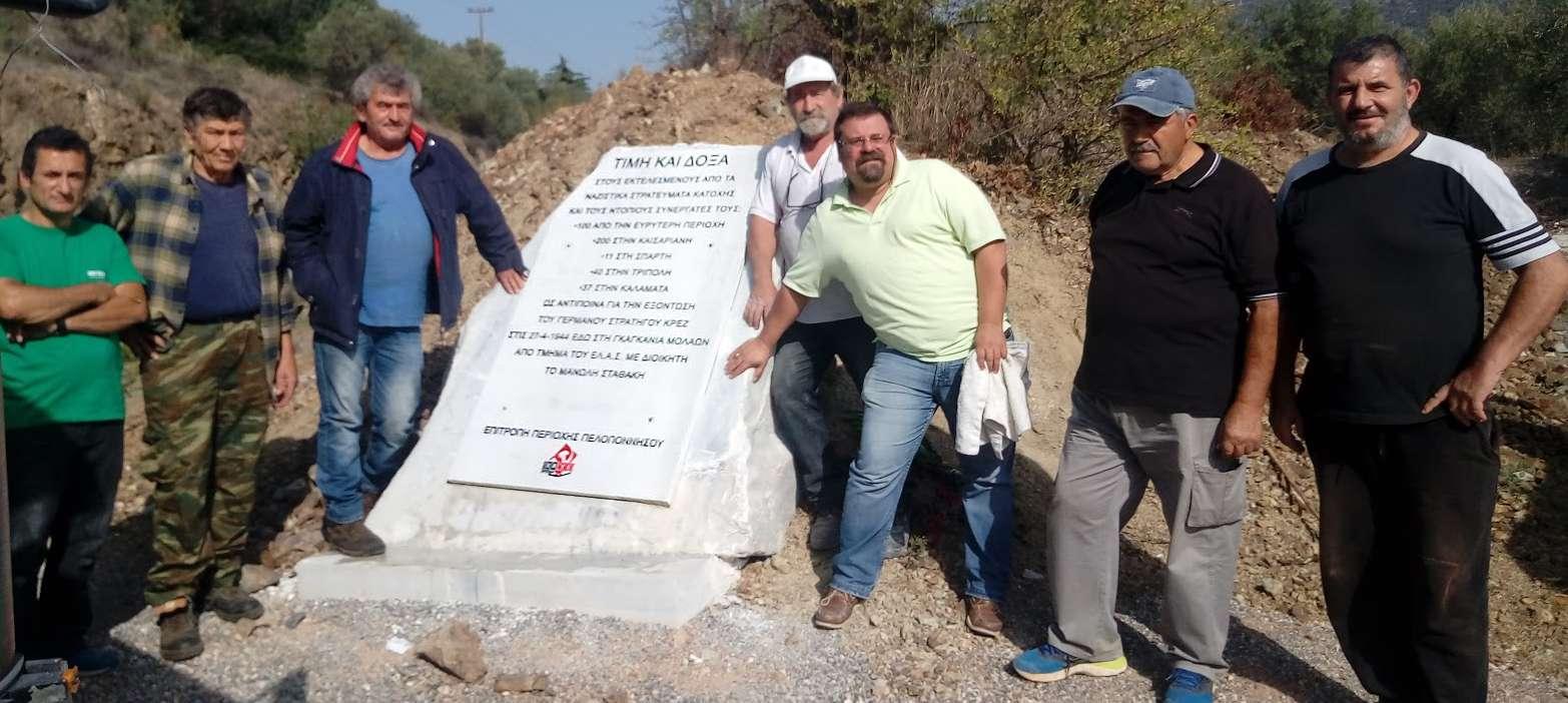 Μνημείο Γκαγκανιά Μολάων Λακωνίας ΚΚΕ 100Χ ΕΑΜ – ΕΛΑΣ