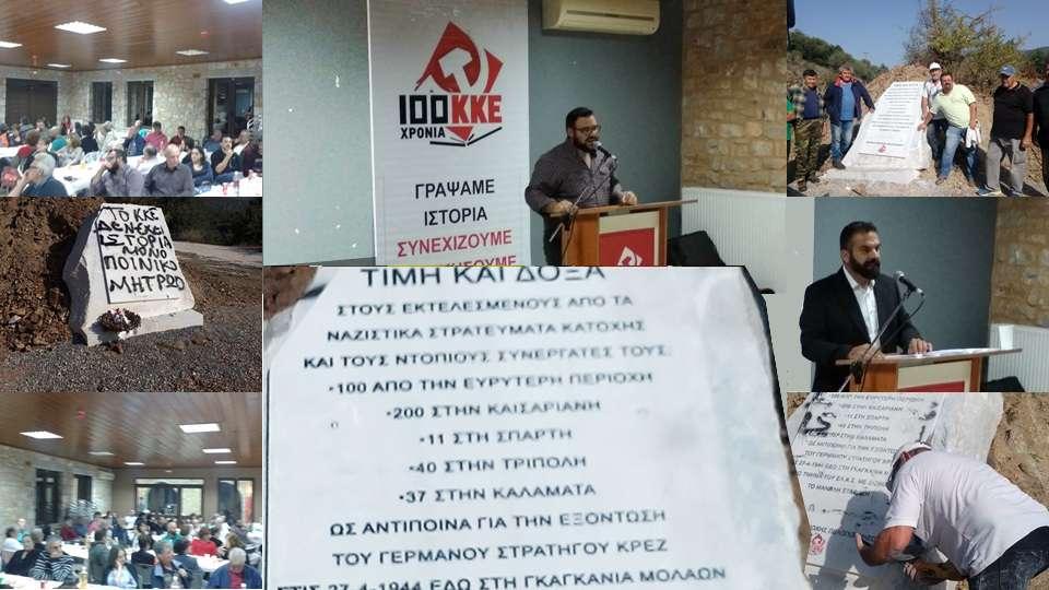 Γκαγκανιά Μολάων ΚΚΕ 100Χ ΕΑΜ – ΕΛΑΣ βεβήλωση