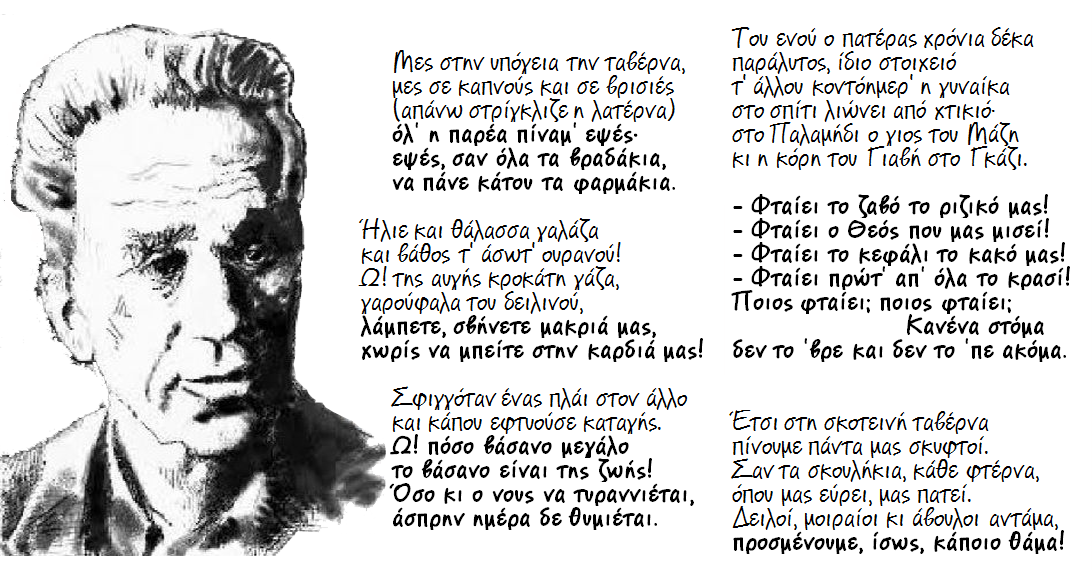Φταίει το κακό το ριζικό μας «Ζορμπάς» «Βικτώρια» «Γηρυόνης»