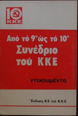 10ο ΣΥΝΕΔΡΙΟ ΚΚΕ 1