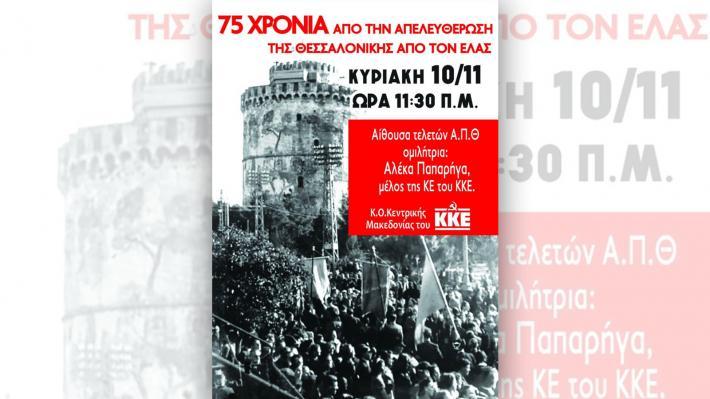 75 xronia thessaloniki kke ekdilosi