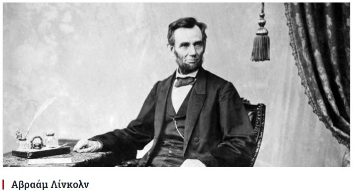 Avraam Linkoln