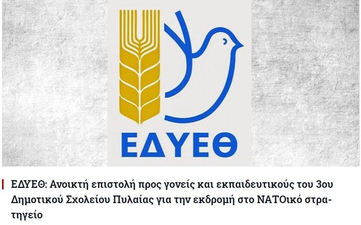 EDYETH PYLAIA NATO